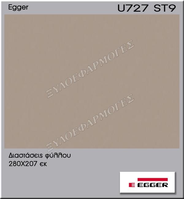 Μελαμίνη Egger U727-ST9