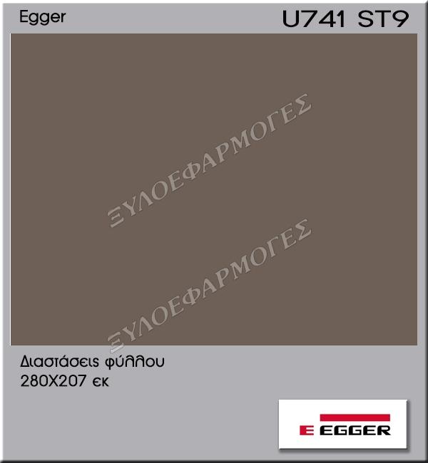 Μελαμίνη Egger U741-ST9