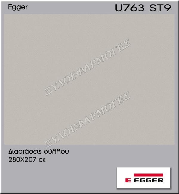 Μελαμίνη Egger U763-ST9