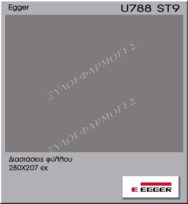 Μελαμίνη Egger U788-ST9