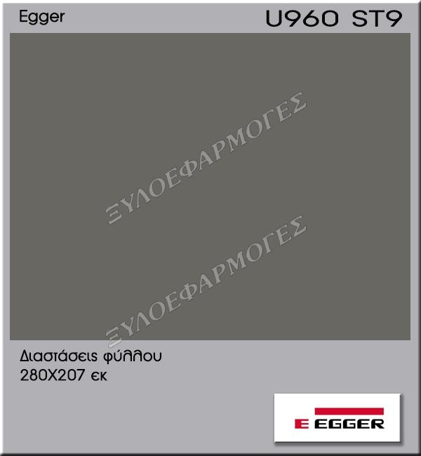 Μελαμίνη Egger U960-ST9