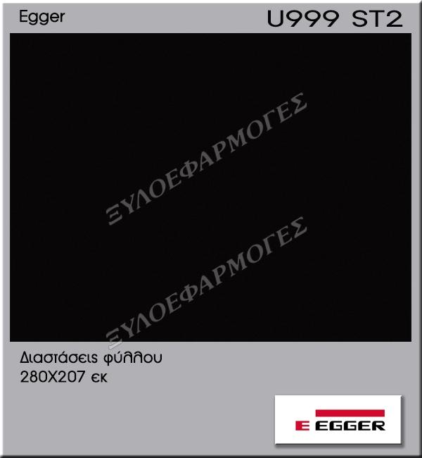 Μελαμίνη Egger U999-ST2