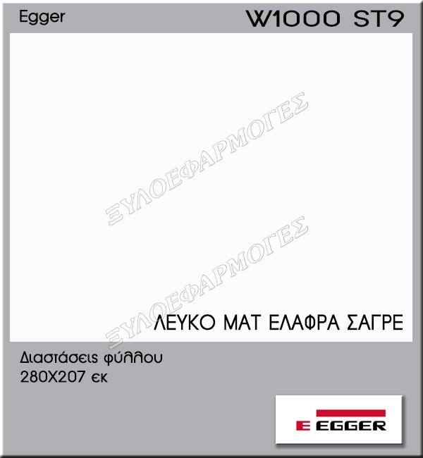 Μελαμίνη Egger W1000-ST9