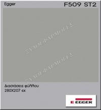 Μελαμίνη Egger F509-ST2
