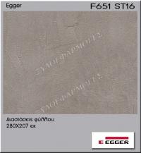 Μελαμίνη Egger F651-ST16