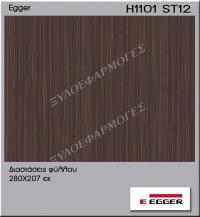 Μελαμίνη Egger H1101-ST12