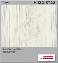 Μελαμίνη Egger H1122-ST22