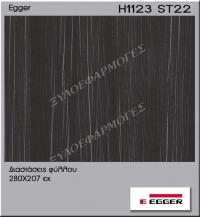 Μελαμίνη Egger H1123-ST22