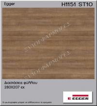 Μελαμίνη Egger H1151-ST10