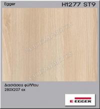 Μελαμίνη Egger H1277-ST9