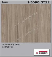 Μελαμίνη Egger H3090-ST22