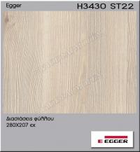 Μελαμίνη Egger H3430-ST22