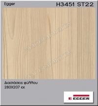 Μελαμίνη Egger H3451-ST22