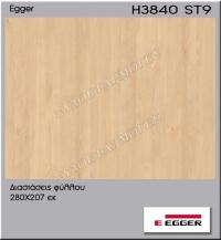 Μελαμίνη Egger H3840-ST9