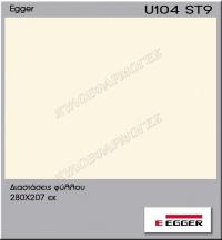 Μελαμίνη Egger U104-ST9