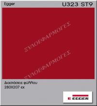 Μελαμίνη Egger U323-ST9