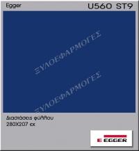 Μελαμίνη Egger U560-ST9