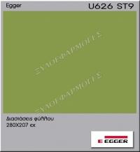 Μελαμίνη Egger U626-ST9
