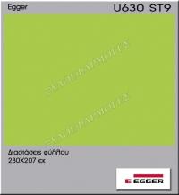 Μελαμίνη Egger U630-ST9