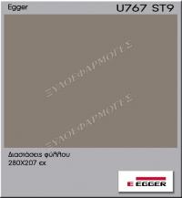 Μελαμίνη Egger U767-ST9