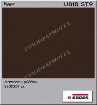 Μελαμίνη Egger U818-ST9