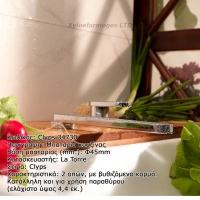 z-Mpataria-Clyps-34730-2