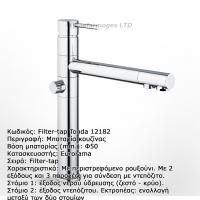 z-Mpataria-Filter-tap-Tonda-12182