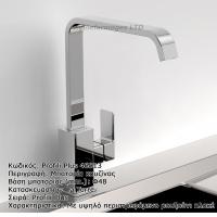 z-Mpataria-Profili-Plus-46813