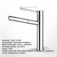 z-Mpataria-Tech-12181