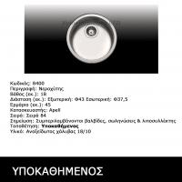 INOX-neroxitis-Apell-8400