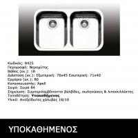 INOX-neroxitis-Apell-8425