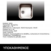 INOX-neroxitis-Apell-8434