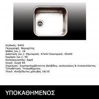 INOX-neroxitis-Apell-8445