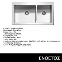 INOX-neroxitis-Apell-Amalthea-9625