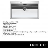 INOX-neroxitis-Apell-Amalthea-9672