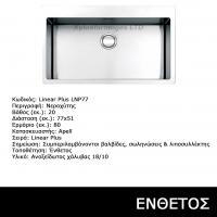 INOX-neroxitis-Apell-Linear-Plus-LNP77-1