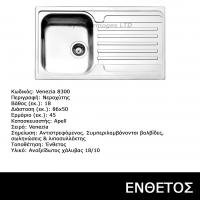 INOX-neroxitis-Apell-Venezia-8300