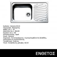INOX-neroxitis-Apell-Venezia-8310