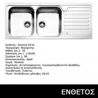 INOX-neroxitis-Apell-Venezia-8316