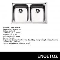INOX-neroxitis-Apell-Venezia-8380
