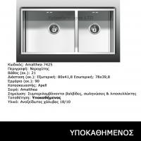 INOX-neroxitis-Apell-ypokathimenoi-Amalthea-7425
