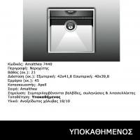 INOX-neroxitis-Apell-ypokathimenoi-Amalthea-7440