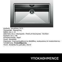INOX-neroxitis-Apell-ypokathimenoi-Amalthea-7472