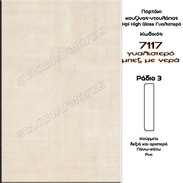 Portaki High Gloss monoxroma 7117