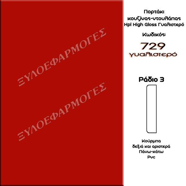 Portaki High Gloss monoxroma 729