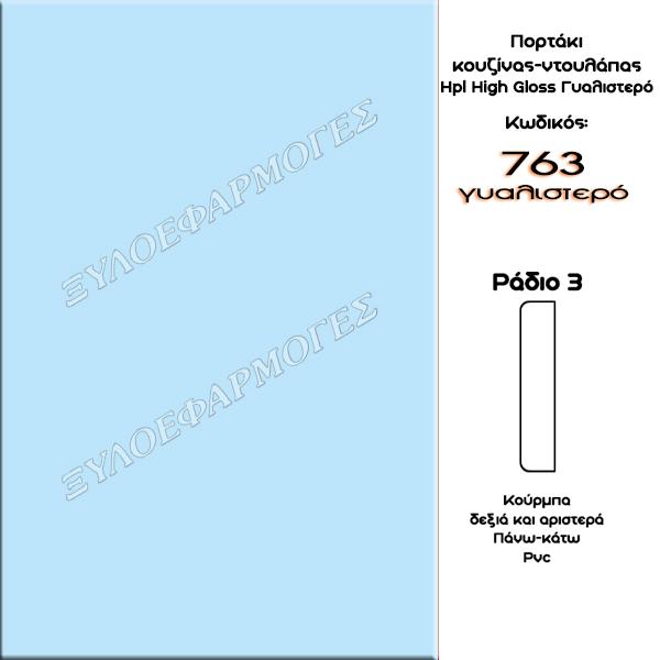 Portaki High Gloss monoxroma 763