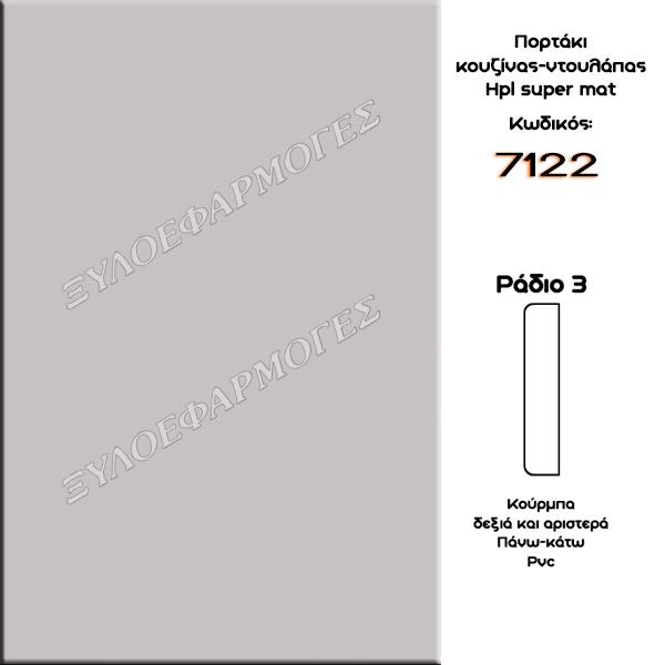 Portaki Hpl Super mat 7122