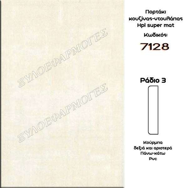 Portaki Hpl Super mat 7128