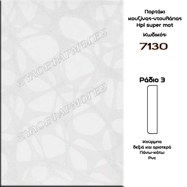 Portaki Hpl Super mat 7130
