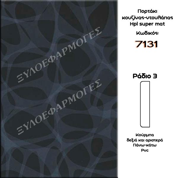 Portaki Hpl Super mat 7131